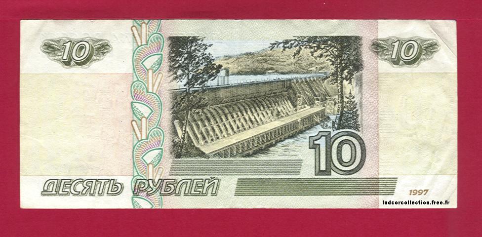 Бумажные деньги России 10 рублей